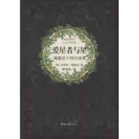 爱星者与星:锡德尼十四行诗集 伊丽莎白时代三大十四行诗集