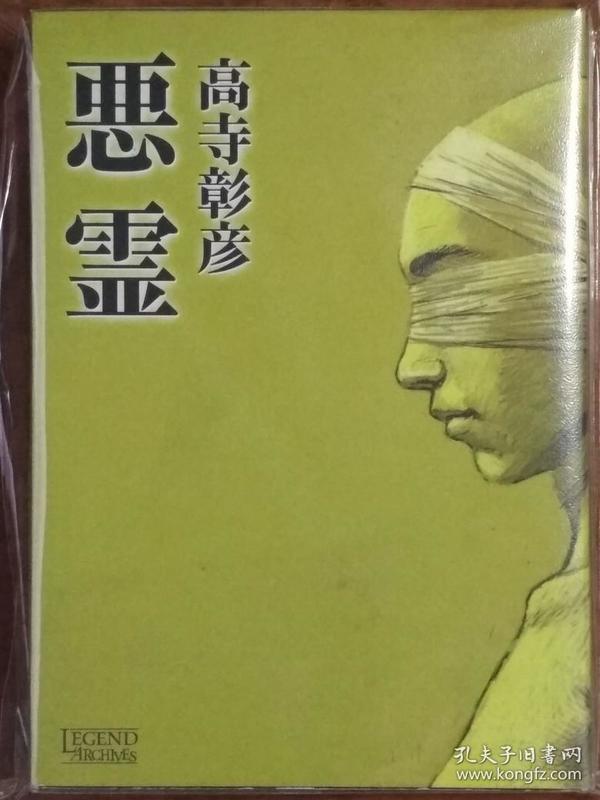 日版 恶灵(全)高寺彰彦 25开(A5判)