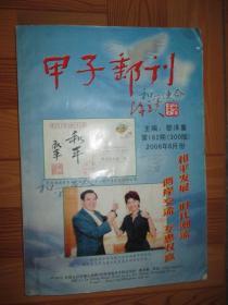 甲子邮刊     (第16卷)     合订本          内附黎泽重先生签名