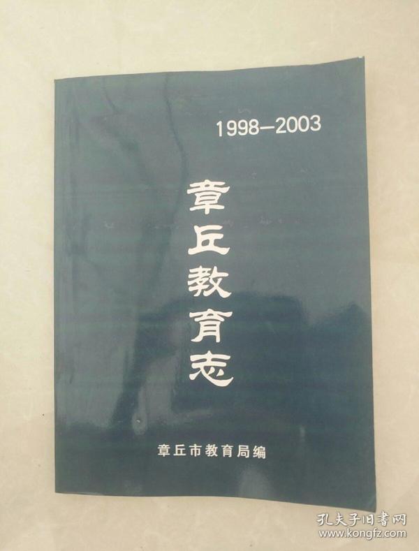 章丘教育志1998-2003