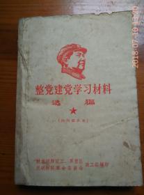 整党建党学习材料选编有毛主席像1张,林彪题词1篇