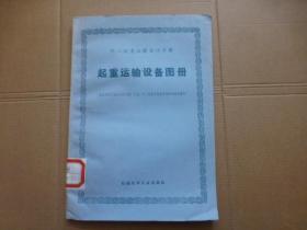 化工起重运输设计手册.起重运输设备图册