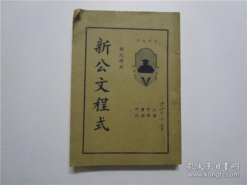 民国(1935年)版 新式标点《新公文程式》上册