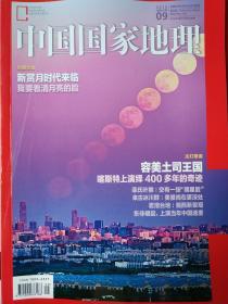 中国国家地理 2018年9期