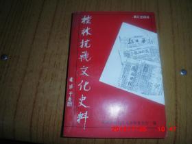 桂林抗战文化史料