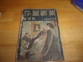 马云铁拐侠盗故事—--蒙娜丽莎---环球早期口袋书--1976年初版---品以图为准