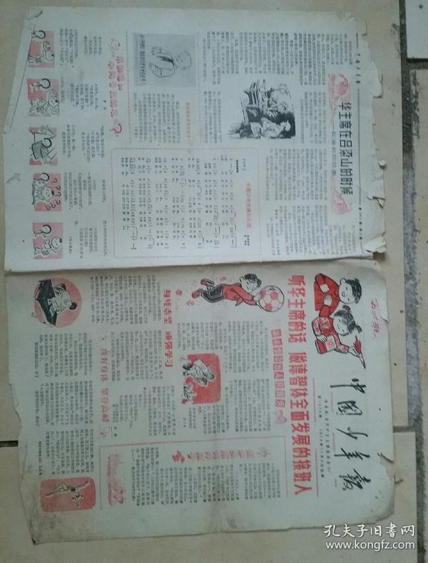中国少年报3期合售