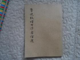 鲁迅致增田涉书信选(16开)