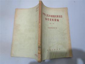 中华人民共和国民事诉讼参考资料汇编(第一辑)
