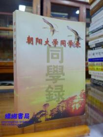 北京 朝阳大学同学录 民国时期历届 资料性强 (自民国三十三年九月至三十七年六月 教授名录)