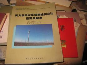 风力发电设备塔架结构设计指南及解说  作者签赠本