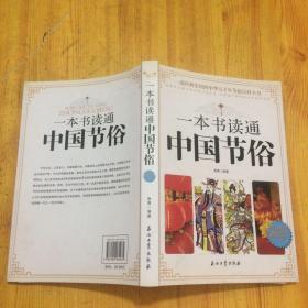 一本书读通中国节俗(极品超值最新版)