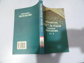 现代化视野中的伊斯兰复兴运动
