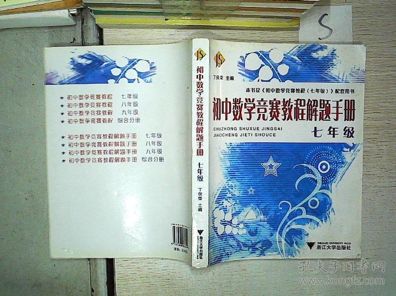 手册数学竞赛解题初中初中部附中招生江西师大图片