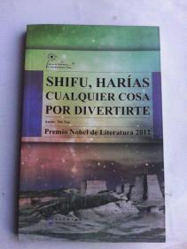 Shifu, Harias Cualquier Cosa Por Divertirte   师父越来越幽默:莫言小说集     西班牙语版