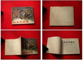 《山头歼敌记》,60开集体绘,山东1975.2出版8品, 2487号,连环画