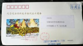 趣味封:纪念反法西斯战争胜利五十周年自然实寄封(东方集邮报,印刷挂号,机制邮资,寄安庆)