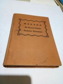 【民国版】英华正音词典---序言欠一页