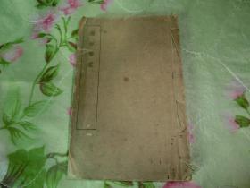 民国二十五年初版《缁林警策》白纸线装一厚册全  E5