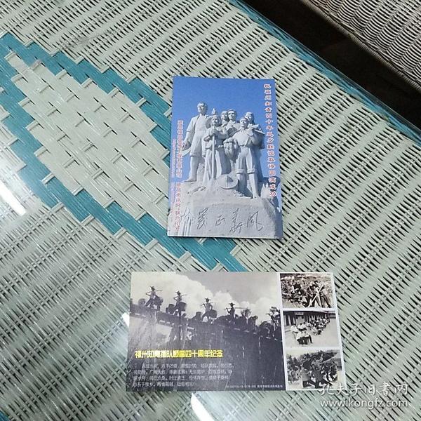 福州知青插队顺昌四十周年明信片加1图一片