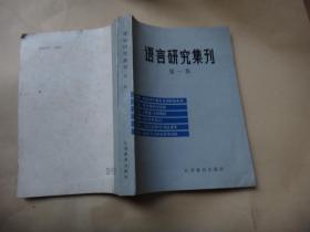 语言研究集刊(第一辑)