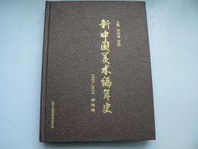 新中国美术编年史 1949-2014  书法卷