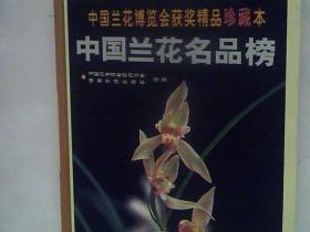 中国兰花博览会获奖精品珍藏本:中国兰花名品榜(第13届)