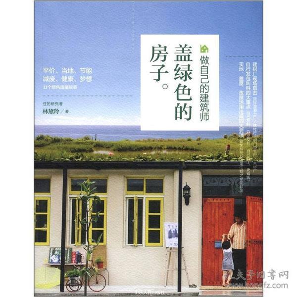 盖绿色的房子-做自己的建筑师