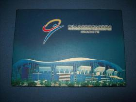 中华人民共和国第九届运动会-邮票小册-广东省集邮总公司