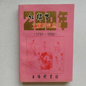 二百年《红楼梦》文献研究总目(1791-1992)