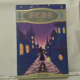梦幻星空    童话卷