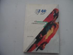 卫斯理科幻小说系列43:寻梦