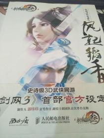 剑网3设定集之风起稻香:剑侠情缘网络版叁(带光盘)
