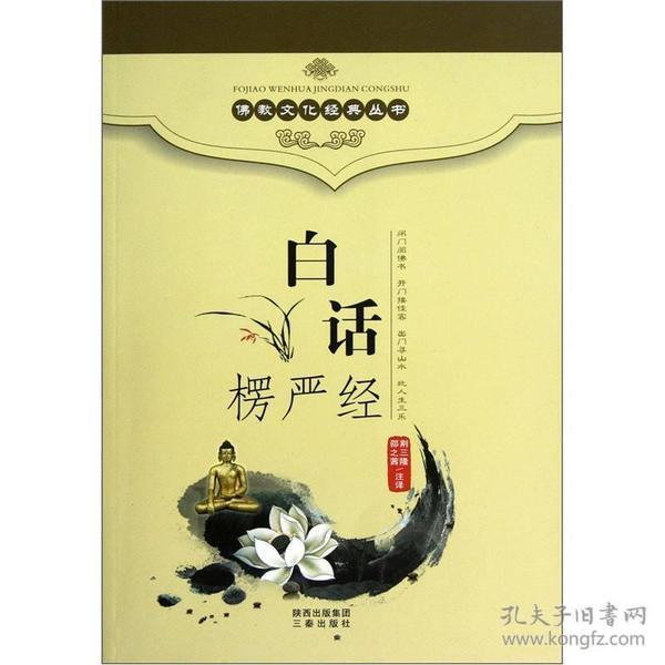 佛教文化经典丛书:白话楞严经