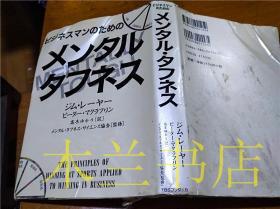 原版日文书 ビジネスマンのためのメンタル・夕フネス 高木ゆかり 大口制本印刷株式会社 1999年3月 32开硬精装