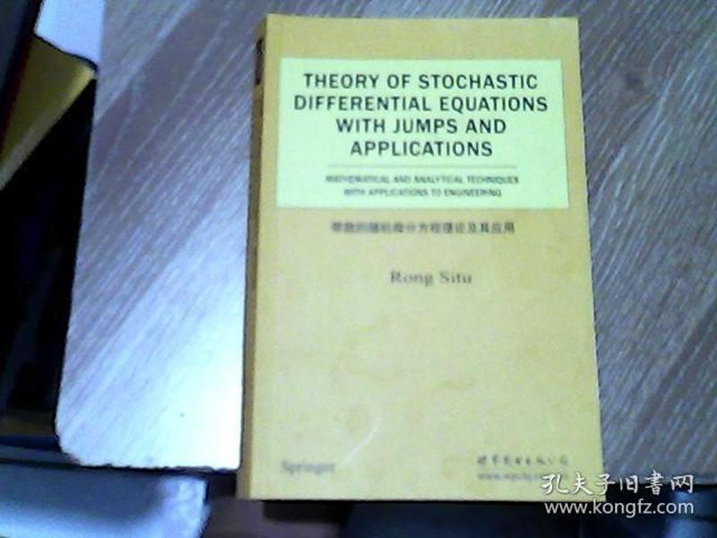 带跳的随机微分方程理论及其应用(英文版)
