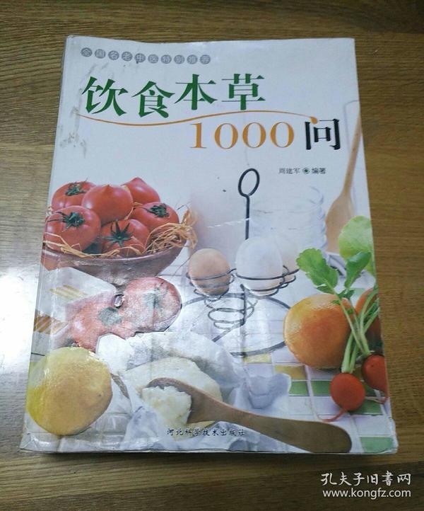 饮食本草1000问