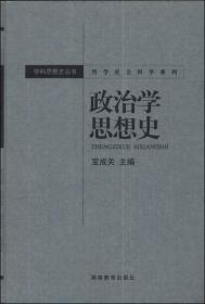 哲学社会科学系列·学科思想史丛书:政治学思想史