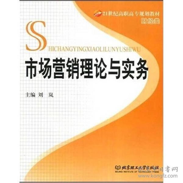 市场营销理论与实务/21世纪高职高专规划教材·财经类