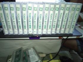 TOEFL听力磁带【2.3.4.5.6.7.8.9.10.11.12.14.15.16.20.22【15个合售】【未拆封】