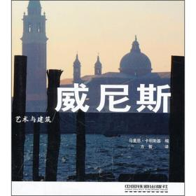 藝術與建筑:威尼斯
