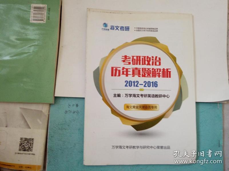 考研政治历年真题解析2012-2016