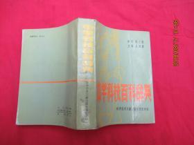 中学科技百科辞典