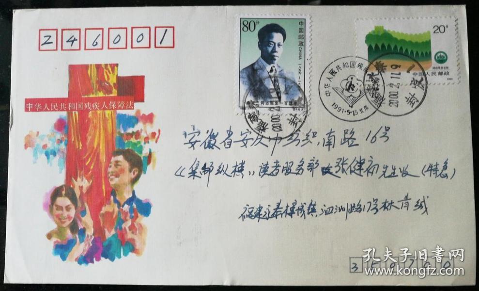 """趣味封:《中华人民共和国残疾人保障法》颁布并实施纪念封(2002年实寄,加贴""""李立三百年""""邮票,)"""