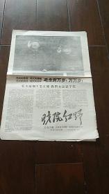 文革小报 【财院红野】创刊号 新一期 有毛林头像 长春公社 吉林财贸学院 红旗野战军 出版