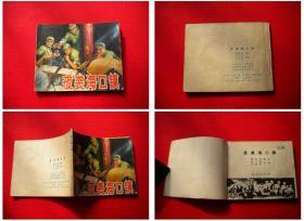 《夜袭海口镇》,60开集体绘,山东1974.9出版8品, 2490号,连环画