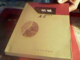 鲁迅:《呐喊》《彷徨》《故事新编》三册合售