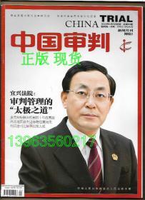 中国审判 (新闻月刊)2013.1