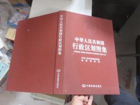 中华人民共和国行政区划图集