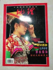 地理知识  2000年5期